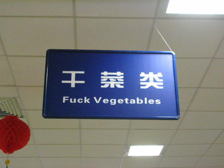 carnivore engrish fbomb humor sign vegetables wtf // 1024x768 // 237.0KB