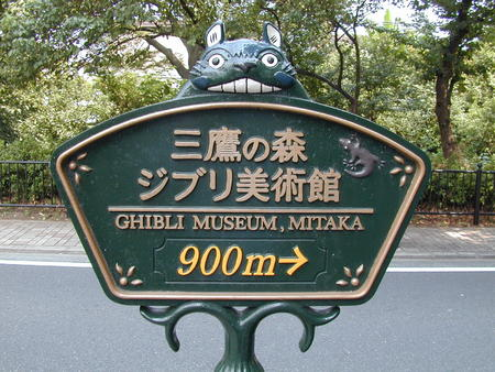 ghibli high_res japan mitaka museum photo sign totoro // 1600x1200 // 694.7KB