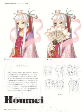 composite fan houmei long_hair shining_tears tony_taka white_hair // 2346x3180 // 3.5MB