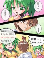 green_hair higurashi keiichi manga mion shion // 320x420 // 54.3KB