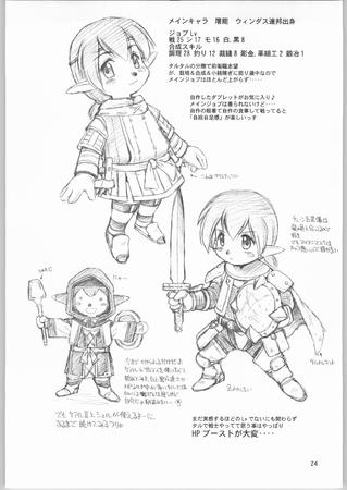 ffxi final_fantasy sketch sword tarutaru // 1133x1600 // 245.5KB