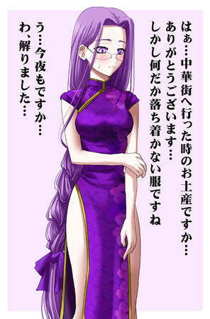 cheongsam fate glasses long_hair purple_hair rider // 500x761 // 102.4KB